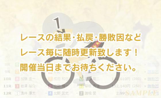 和歌山競輪GⅠ 第71回 高松宮記念杯競輪Kドリームスお得ポイント!