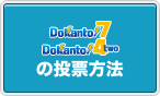 BiGDREAM/Dokanto!7/Dokanto!4twoの投票方法